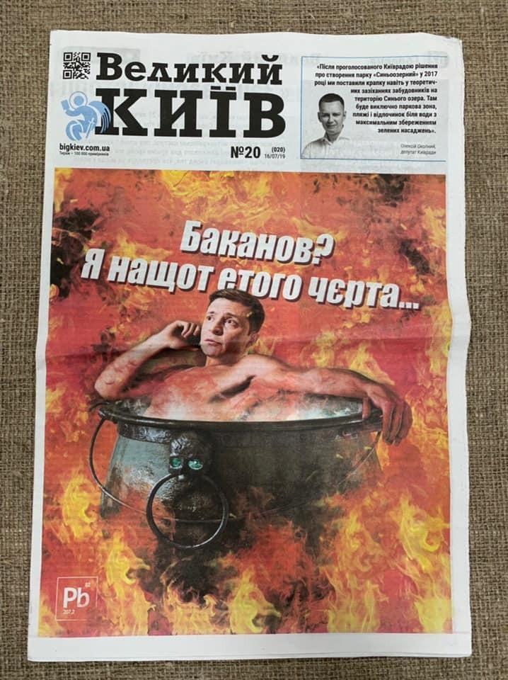 """""""Люди в шоці"""": київська поліція затримала пенсіонера за роздачу карикатур із Зеленським. ФОТО"""